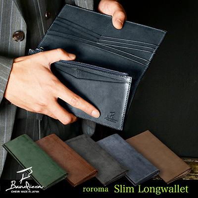 札入れ 長財布