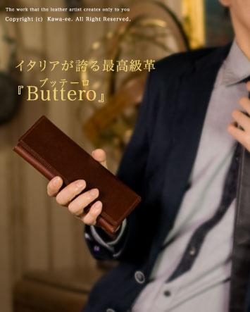 長財布ブッテーロ