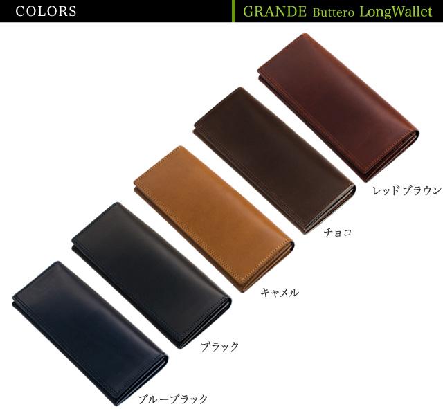 革財布のカラーバリエーション