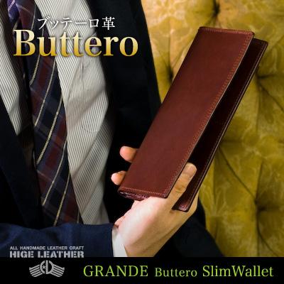 Grande ブッテーロ - 長札入れ