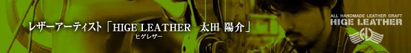 レザーアーティスト「HIGE LEATHER 太田陽介