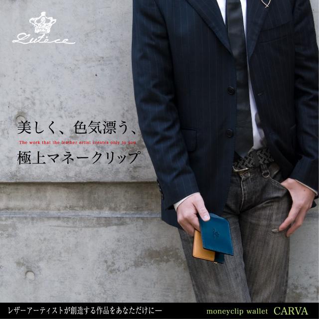 マネークリップ メンズ 人気のイタリア本革「ミネルバリスシオ」の薄型