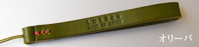 革製ストラップのデザイン「オリーバ」