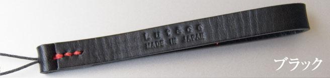 革製ストラップのデザイン「ブラック」