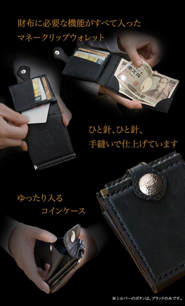 財布に必要な機能がすべて入ったマネークリップウォレット