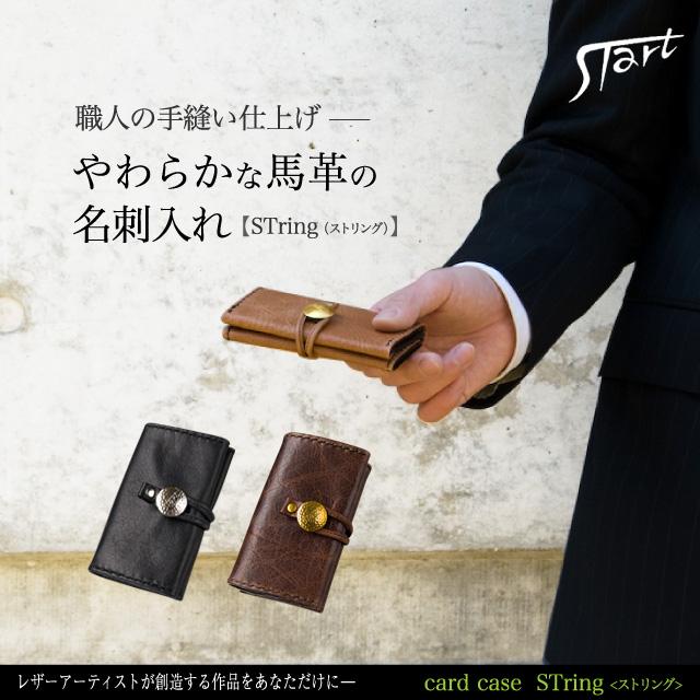 メンズ名刺入れ/ヌメ革