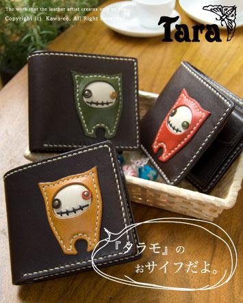 タラモ/二つ折り財布