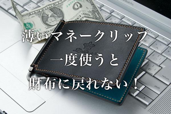 薄いマネークリップ、一度使うと財布に戻れない!シンプルで使い勝手が良いマネークリップ