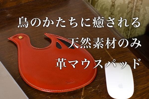 癒しのデザイン!鳥のかたちのマウスパッド、マウスの心地いい滑りを実現した天然素材のみで鞣した革「栃木レザー」