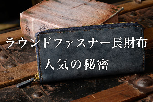 最近、メンズ長財布の中でも人気のラウンドファスナー長財布