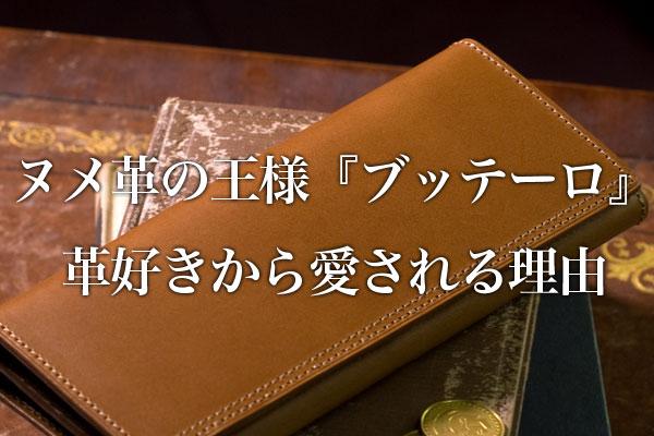 イタリア本革の中でも1番人気のブッテーロ。ブランド革・長財布をおすすめする理由とは?