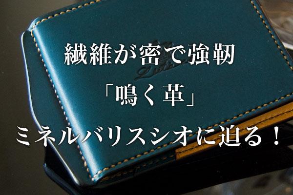 イタリア語で『滑らか liscio』を意味するミネルバリスシオ革:長財布その魅力とは