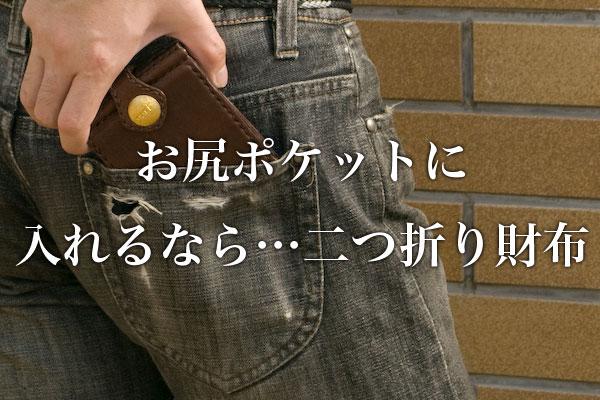 お尻ポケットに入れるなら… レザーメンズ二つ折り財布