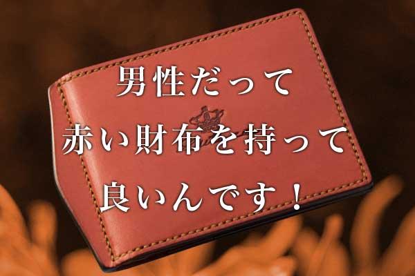 男が赤い財布? 実はおしゃれメンズのなせる業です