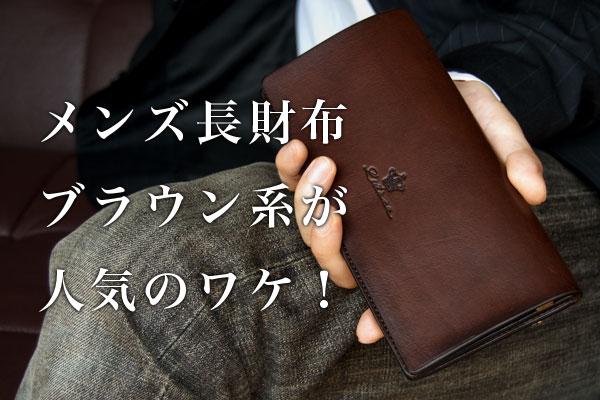 ダークブラウン/チョコ系がメンズ長財布で人気の理由