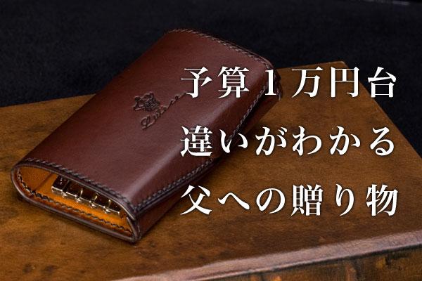 予算1万円!父の日プレゼントに人気の革製品とは?