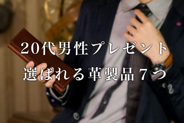 20代男性に人気のプレゼント|選ばれる理由がある革製品7とは?