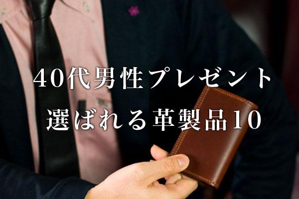 40代男性に人気のプレゼント!ビジネス用に絞った10点の革製品
