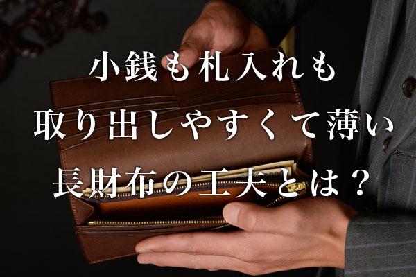 小銭入れありでも薄い長財布を実現した。形状工夫の長財布とは?