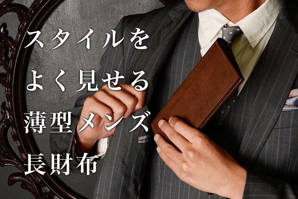 スタイルをよく見せる薄型メンズ長財布 スーツに映えるのは?