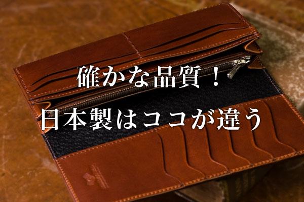 革製のメンズ長財布。確かな品質の日本製はココが違う!