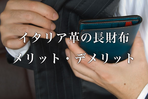 イタリア革の長財布「メリットとデメリット」