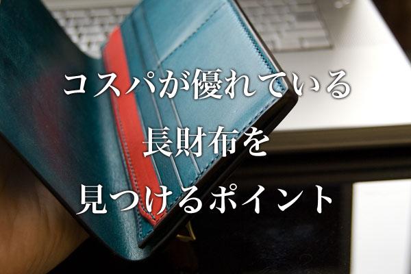 革のメンズ長財布。人気になる秘訣はコスパが優れていること!