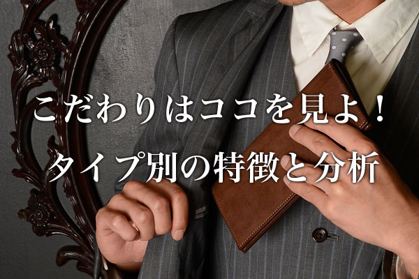 薄いメンズ長財布。こだわりはココを見よ! タイプ別の特徴と分析。