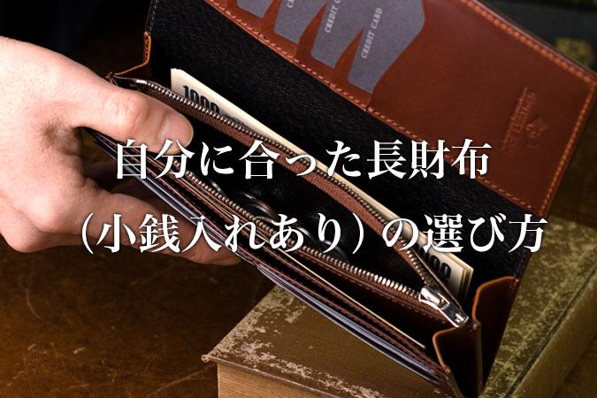 今さら聞けない!自分に合った長財布(小銭入れあり)の選び方