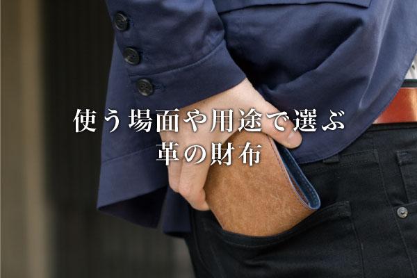 使う場面や用途で選ぶメンズ革財布