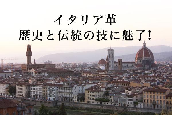 イタリア革とは!歴史と伝統の技に魅了される