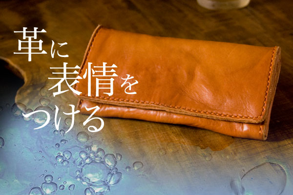 最もタブー!革を水に浸ける?!大胆な加工から誕生した、栃木レザーの進化系:超ワイルド財布
