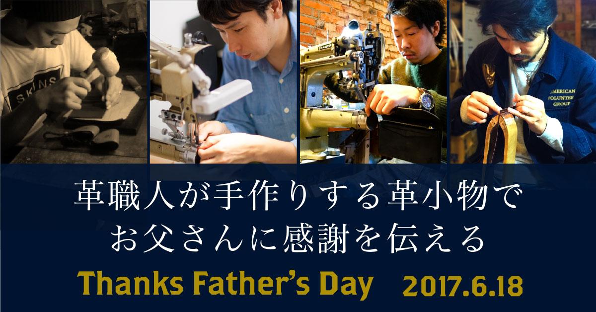 2017年父の日に革職人ギフト本格的な革小物を贈る