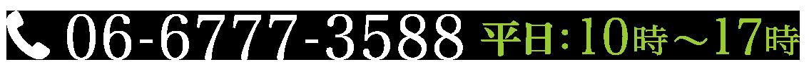 革ee.comへ電話で問合せる「06-6777-3588」