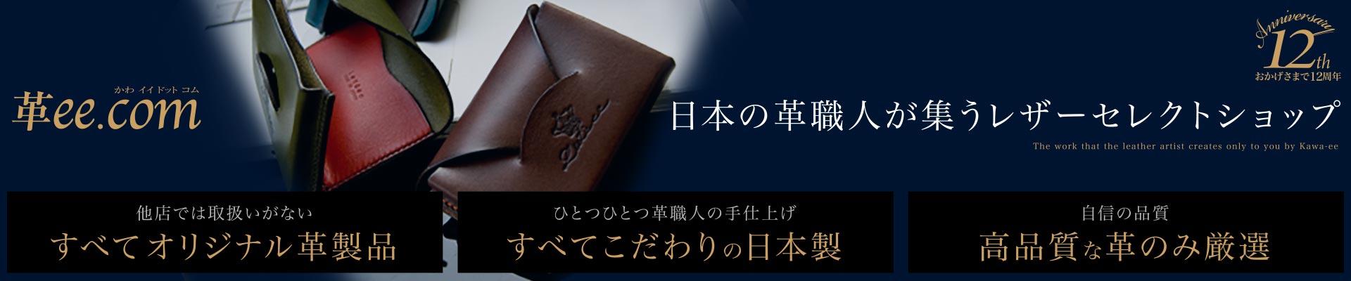 メンズ財布 名刺入れ 革職人が作る通販【革ee.com】