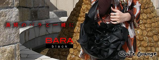 革職人 吉田学 バッグ「BARA-black」