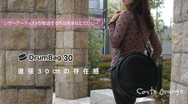革職人 吉田学「DrumBag30」バッグ