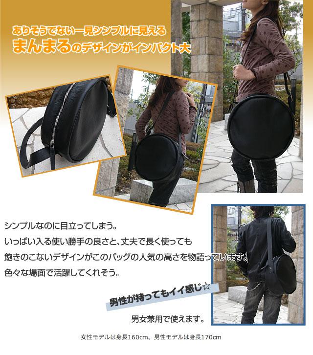 丸いデザインのバッグ