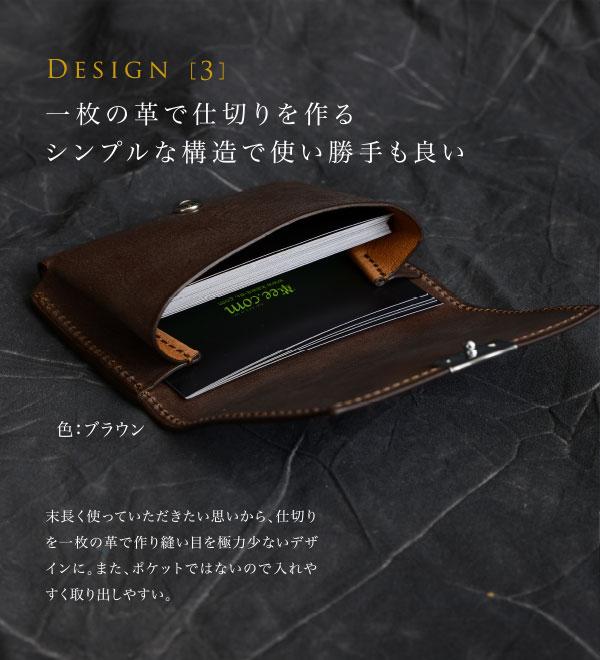 一枚の革で仕切りを作るシンプルな構造で使い勝手も良い