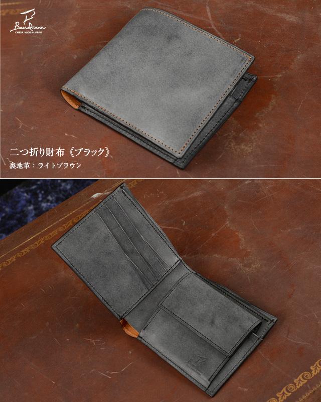 二つ折り財布《ブラック》