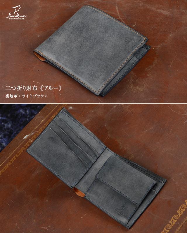 二つ折り財布《ブルー》