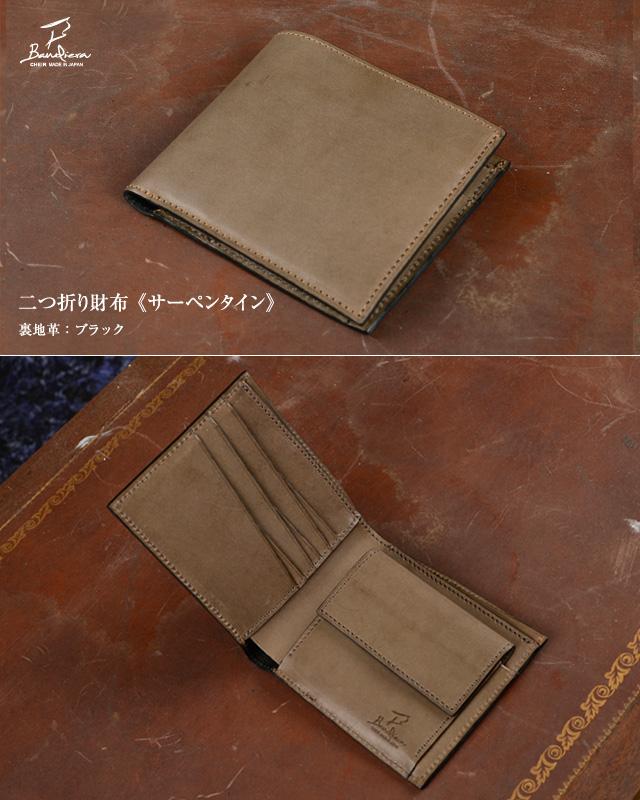 二つ折り財布《サーペンタイン》