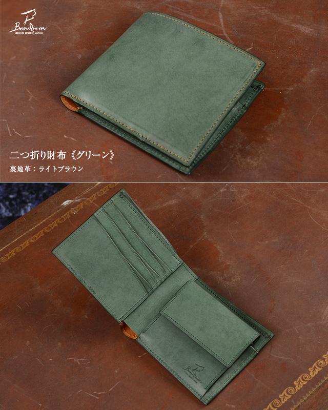 二つ折り財布《グリーン》