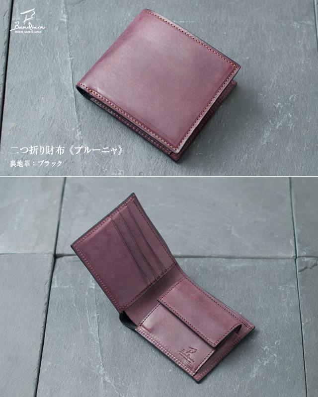 二つ折り財布《プルーニャ》