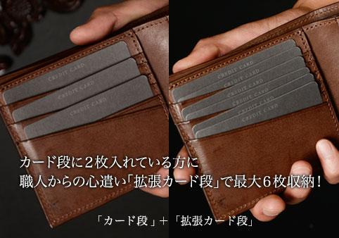 二つ折り財布《拡張カード段》