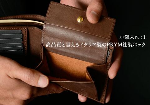 二つ折り財布《小銭入れ》