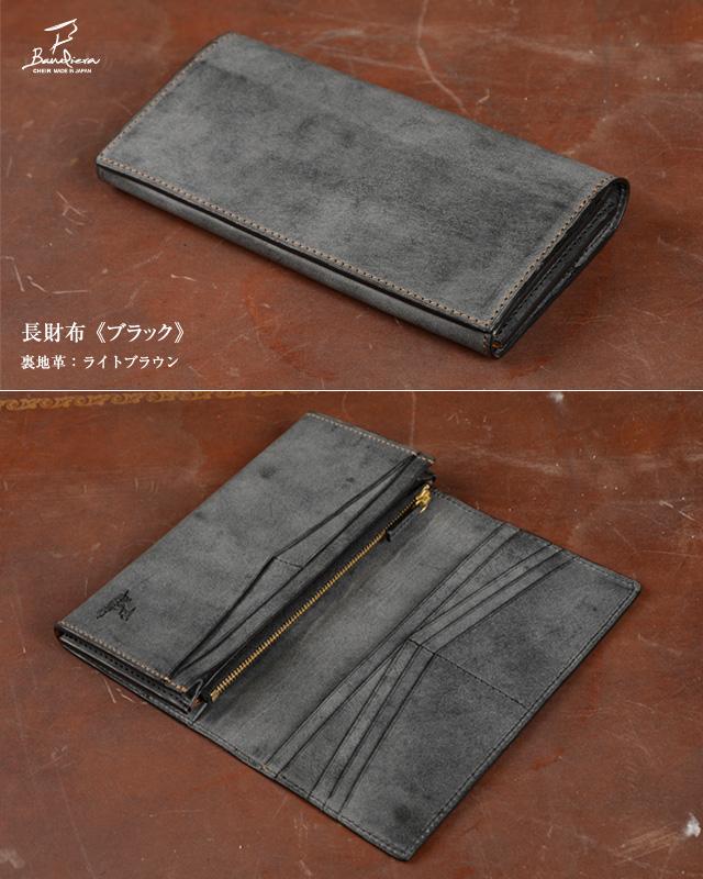 長財布《ブラック》