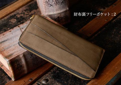 メンズラウンド長財布の裏側デザイン