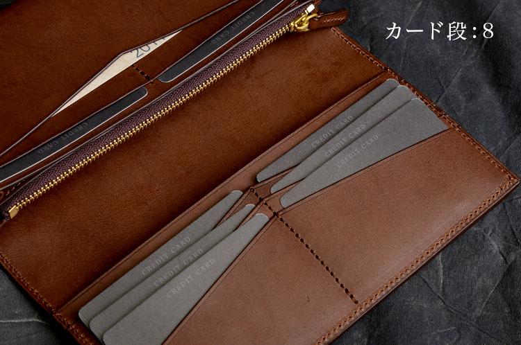 メンズ薄型長財布 カード段8段