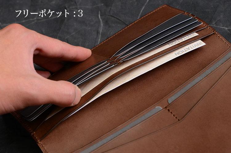 メンズ薄型長財布 フリーポケット3つ
